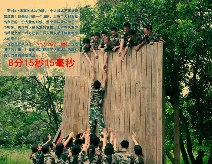腾远智拓员工翻越高墙
