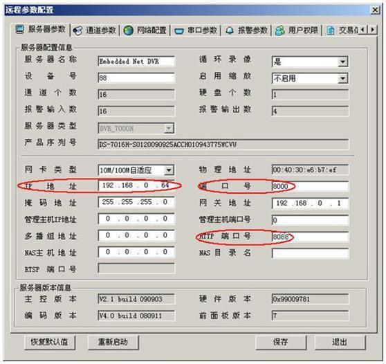 硬盘录像机远程监控图七