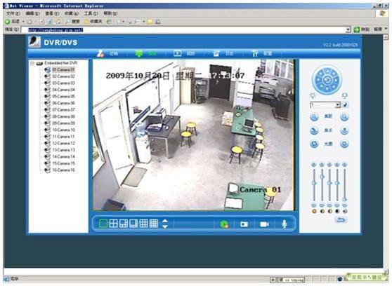 硬盘录像机远程监控图十三