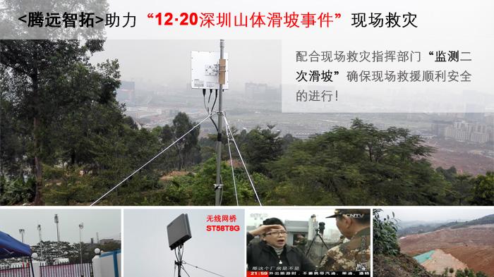 深圳滑坡事件应急监控系统现场
