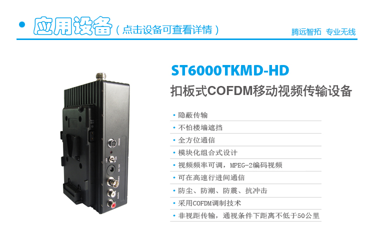 移动视频传输设备ST6000TKMD-HD