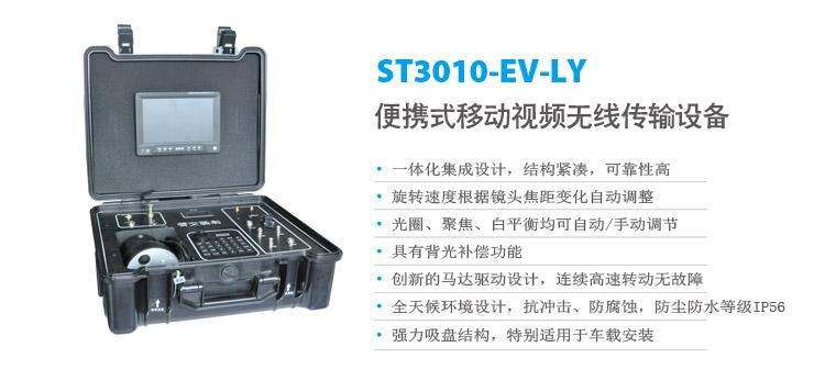 便携式3G/4G无线视频传输设备