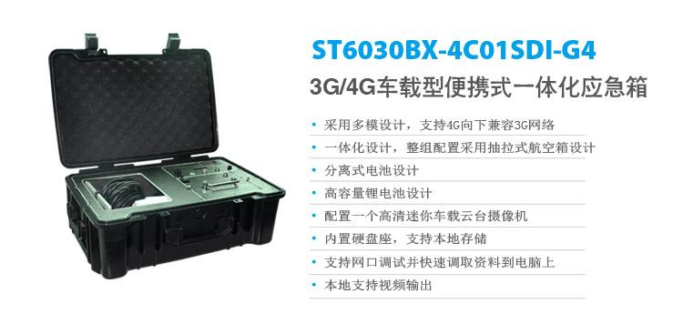 车载3G/4G无线视频传输设备