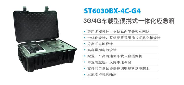 车载3G/4G应急箱