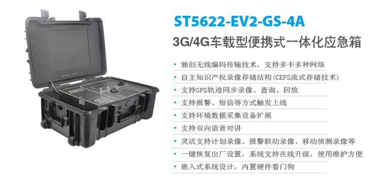 车载便携式3G应急一体箱