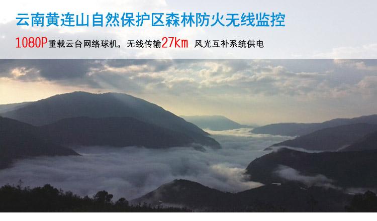 云南森林防火无线网桥监控工程