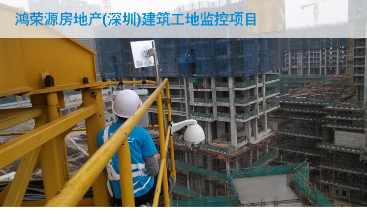 深圳建筑工地无线网桥监控成功案例