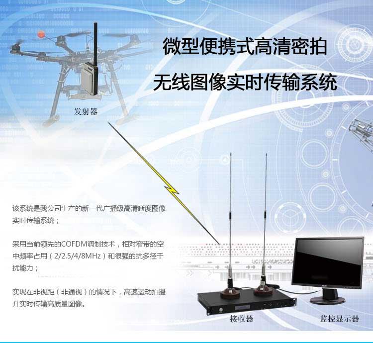 COFDM无线微波传输设备