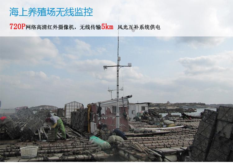 青岛海虹养殖场无线网桥监控项目