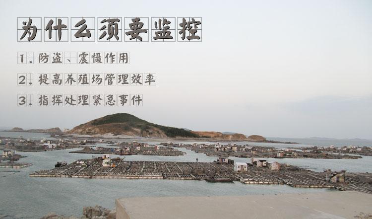 海产养殖场无线监控需求