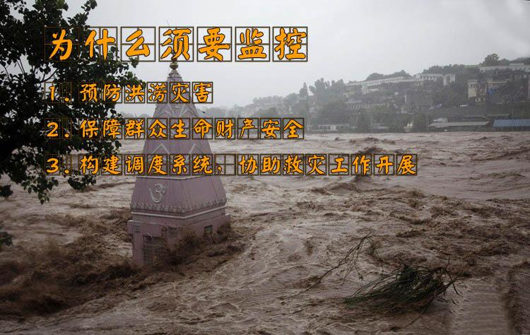 防洪防汛为什么要用无线监控