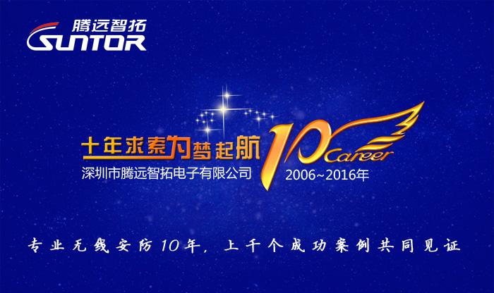 腾远智拓研发COFDM设备十年