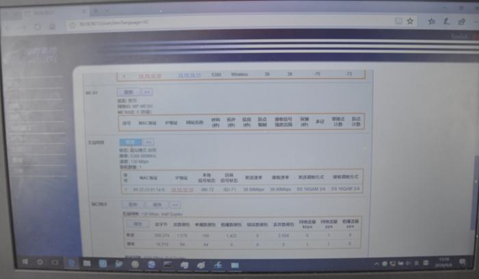 1.4G无人机图传设备测试数据截图