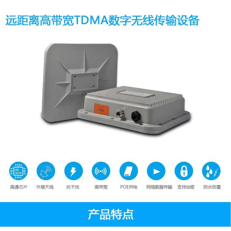 ST5023TD 50公里TDMA数字无线网桥