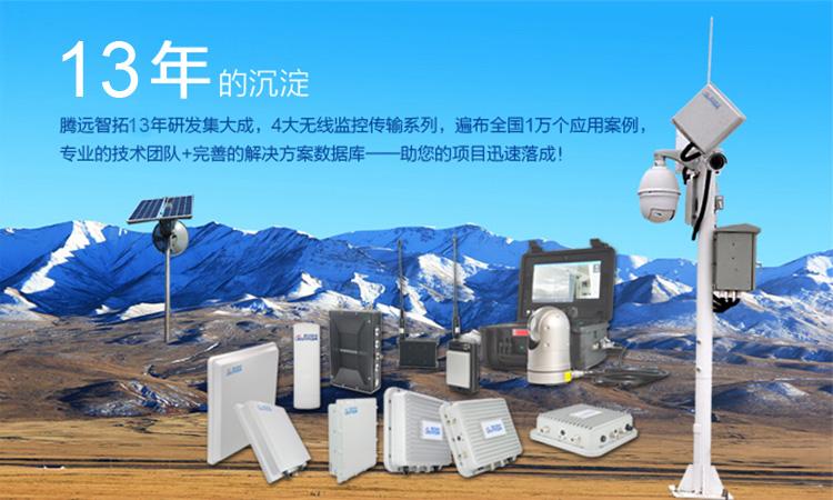 腾远智拓工业级无线监控设备