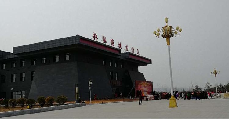 林皋慢城旅游区