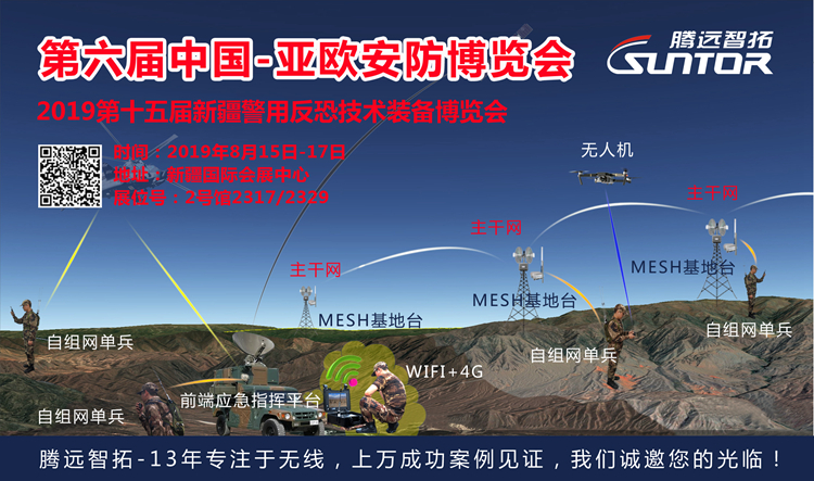 腾远智拓第六届中国-亚欧安防博览会邀请函
