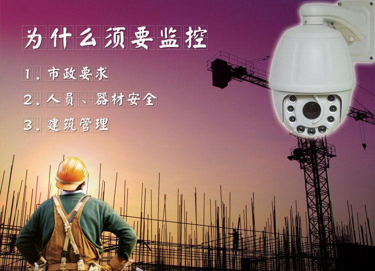 建筑工地安装无线监控的必要性