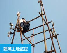 建筑工地无线监控方案