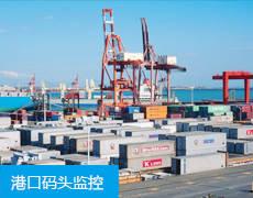 港口码头无线监控方案