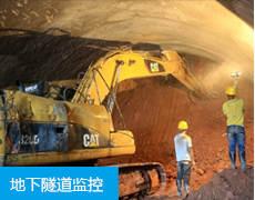 隧道施工无线监控方案