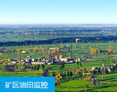 油田矿区无线监控方案