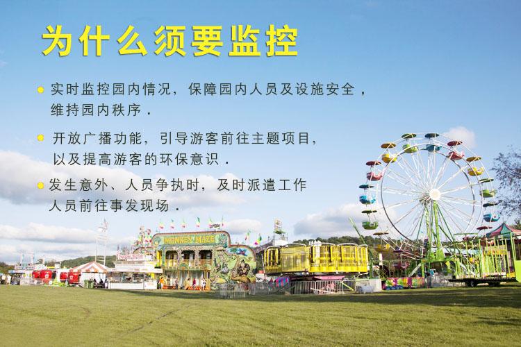 主题公园、游乐园的无线监控需求