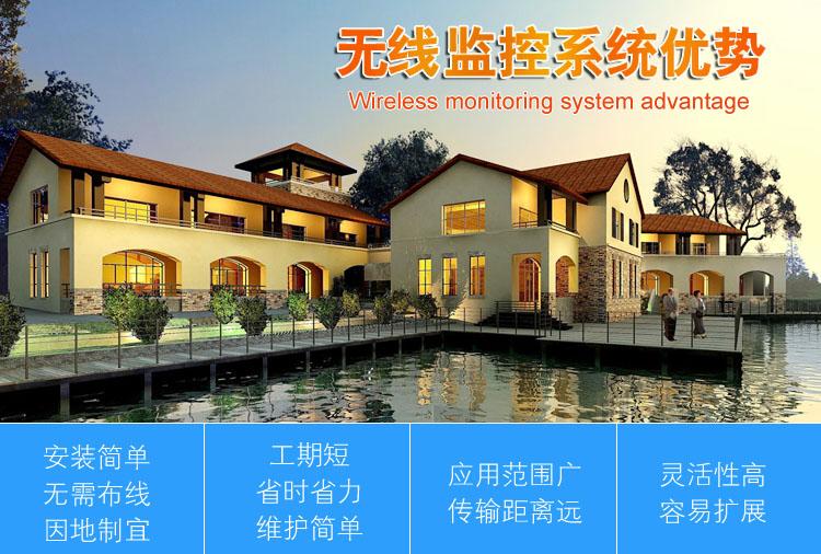 度假村、别墅区为什么要用无线监控系统?