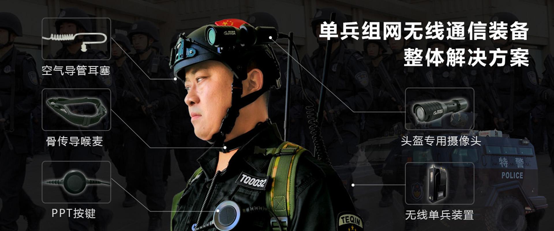 单兵组网无线通信设备