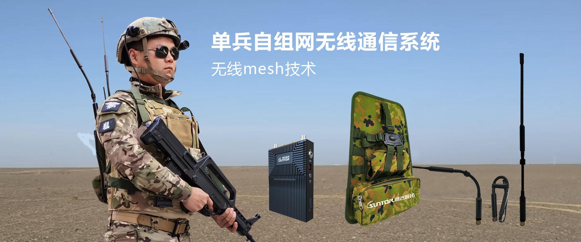單兵(bing)組網無(wu)線通信設備